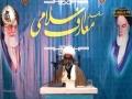 [معارف اسلامی سےاقتباس] Topic: قافلہ بشریت کی منزل | Allama Raja Nasir Abbas Jafri -