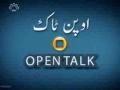 [Open Talk] Nazri Aur Amli Toheed   نظری اور عملی توحید- Urdu