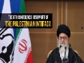 PURPOSE of the 6th Conference in support of the Palestinian Intifada in Tehran, Iran | Farsi sub English