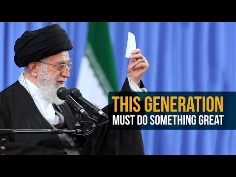 This Generation Must Do Something Great | Imam Sayyid Ali Khamenei | Farsi sub English