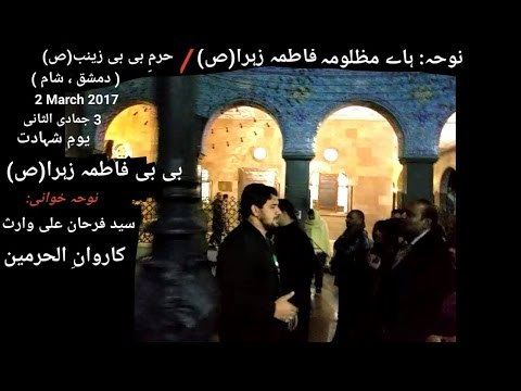 Haey Mazlooma Fatima Zehra (sa) in Shrine of Bibi Zainab (sa), Syria Farhan Ali Waris  2nd MARCH 2017 Ur
