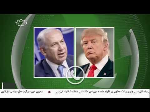 [09 March 2017] امریکا کی جانب سے صیہونی حکومت کی حمایت - Urdu