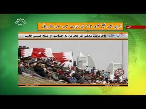 [11 March 2017] بحرین میں شیخ عیسی قاسم کی حمایت میں سول نافرمانی  - Urdu