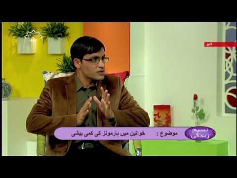 [ خواتین میں ہارمونز کی کمی بیشی [ نسیم زندگی - SaharTv Urdu