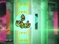 [Rahe Roshan]  خلقت کائنات سے قبل خدا کا کام - Urdu