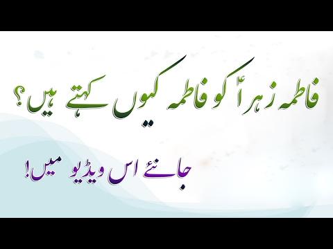 Fatima Zehra sa ko Fatima Kun kehtay hy?   Molana Raza Dawodani - Urdu