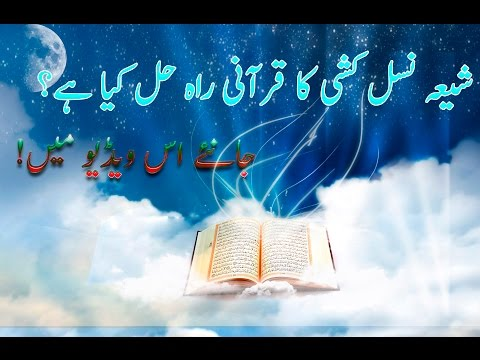 What is Quran\'s way of solution for Shia Killing? | شیعہ نسل کشی کا قرآنی راہ حل کیا ہے؟ -