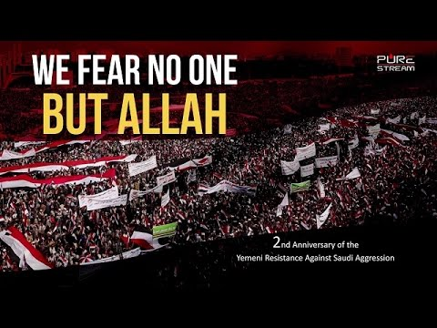 We Fear No One But Allah | Abdul Malik al-Houthi | Arabic sub English