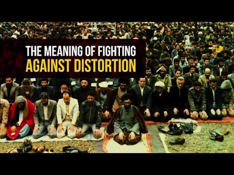 The Meaning of Fighting Against Distortion | Imam Sayyid Ali Khamenei | Farsi sub English