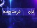 [Question-11] مکتب تشیع  رائج شبہات اور انحرافات | H.I Moulana Ghulam Abbas Raeesi - Urdu