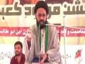 [Seminar] Jashne Muloode Kabah 13 Rajab-2017 | Speech : H.I Sadiq Raza Taqvi - Urdu