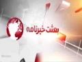 [ 26-April-2017 ] Bethat News 9 PM | بعثت خبر نامہ | Bethat Educational TV Channel - Urdu