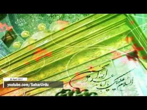[ 30 April 2017 ] Misbah ul Huda - مصباح الہدی نواسہ رسولؐ سید الشہدا امام حسینؑ