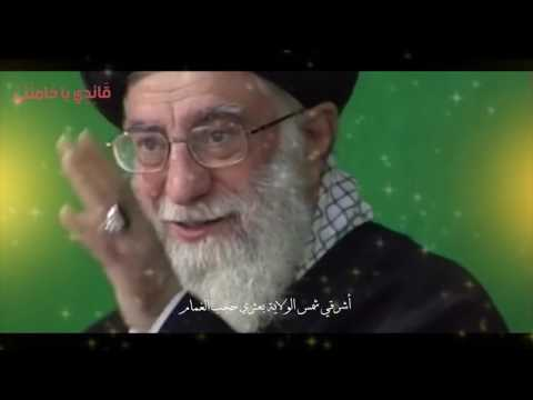 [Nasheed] Khamenei my leader قائدی یا خامنِۃ - Arabic