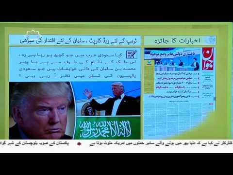 [13 May 2017] محمد بن سلمان کی ٹرمپ سے عقیدت کی وجہ  - Urdu