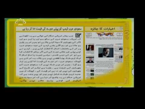 [16 May 2017] سعودی عرب ٹرمپ کو پہلے دورے کی قیمت ادا کر رہا ہے - Urdu