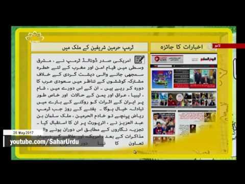 [20 May 2017] ٹرمپ حرمین شریفین کے ملک میں - Urdu