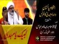 [استحکام پاکستان وامام مہدیؑ کانفرنس] Speech:H.I Allama Raja Nasir Abbas-21 May 2017-Urdu