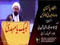[استحکام پاکستان وامام مہدیؑ کانفرنس] Speech: H.I Muhammad Amin Shahidi - 21 May 2017 - U