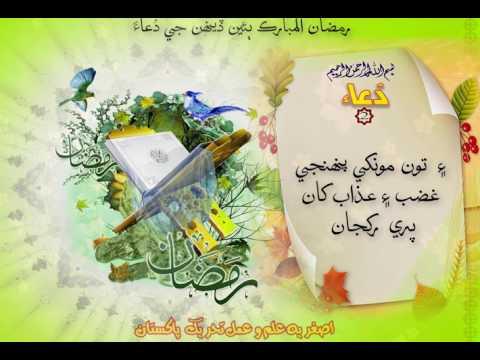 [Dua] 2nd Ramazan-ul-Mubarak - Sindhi