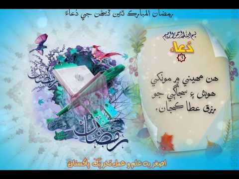 [Dua] 3rd Ramazan-ul-Mubarak - Sindhi
