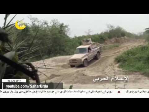 [02Jun2017]سعودی اتحاد کے فوجیوں کے خلاف یمنی فوج کی جوابی کارروائی، بھ