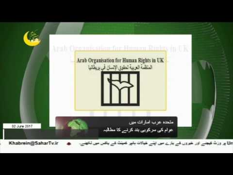 [02Jun2017] متحدہ عرب امارات میں عوام کی سرکوبی بند کرنے کا مطالبہ- Urdu