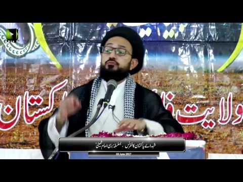 [Shouda-e-Pakistan Conference , Barsi Imam Khomeini] Speech : H.I Sadiq Raza Taqvi - Urdu