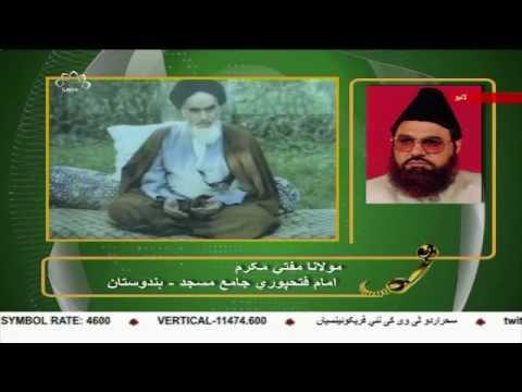 [04Jun2017] امت اسلامی کے اتحاد میں امام خمینی کا کردار - Urdu