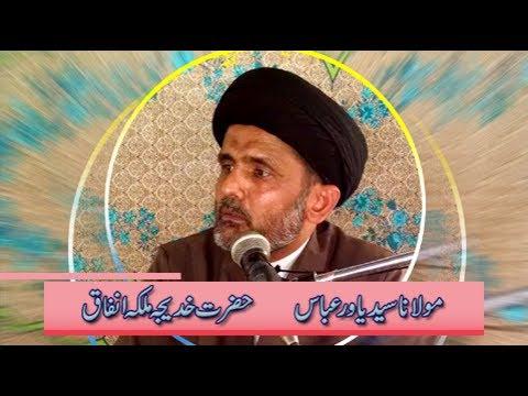 [SundayLecture] Topic : Hazrat Khadija Malkaye Infaq | H.I. Syed Yawar Abbas - Urdu