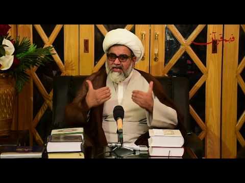 [Fehm-e-Quran 03] Topic : BISMILLAH - بسم اللہ | H.I Raja Nasir Abbas - Mah-e-Ramzaan 1438 - Urdu