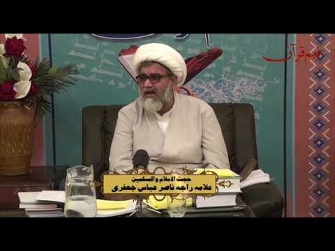 [Fehm-e-Quran 04] Topic : BISMILLAH - بسم اللہ | H.I Raja Nasir Abbas - Mah-e-Ramzaan 1438 - Urdu