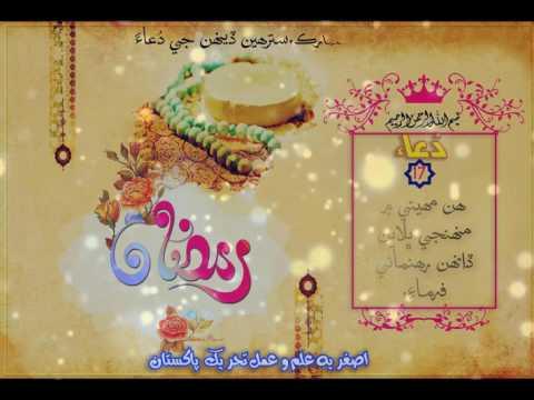 [Dua] 17th Ramazan-Ul-Mubarak - Sindhi