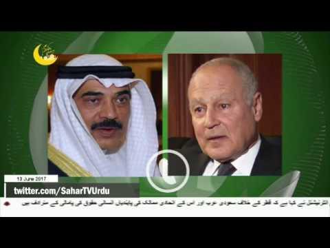 [13Jun2017]بحران قطر کے حل میں کویت کی ثالثی پر عرب لیگ کی حمایت -Urdu