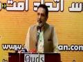 [Al-Quds Conference 2017] Speech : Janab Matloob Awan - Mah-e-Ramzaan 1438 - Urdu