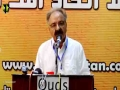 [Al-Quds Conference 2017] Speech : Janab Younus Bonair - Mah-e-Ramzaan 1438 - Urdu