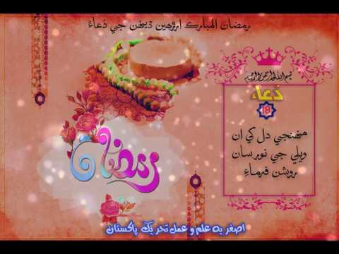 [Dua] 18th Ramazan-Ul-Mubarak - Sindhi