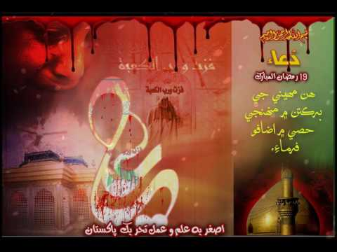 [Dua] 19th Ramazan-Ul-Mubarak - Sindhi