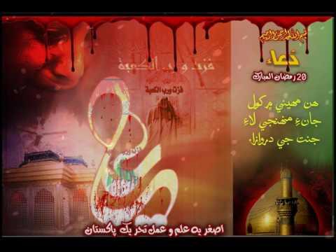 [Dua] 20th Ramazan-Ul-Mubarak - Sindhi