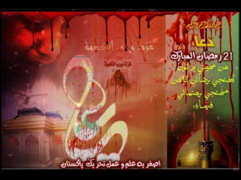 [Dua] 21st Ramazan-Ul-Mubarak - Sindhi