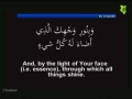 Dua Kumayl - Br. Sibtain Al Hussaini | 21st Ramdhan 1438 - 2017| Arabic Sub English