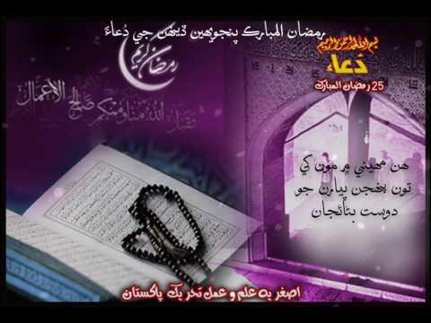 [Dua] 25th Ramazan-Ul-Mubarak - Sindhi