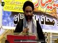 [Al-Quds Seminar 2017] Speech : Molana Azhar Hussain Naqvi - Mah-e-Ramzaan 1438 - Urdu