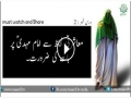 [Mehdviyat Course Dars 02] معاشرتی لحاظ سےامام مہدیؑ پربات کی ضرورت -Urdu