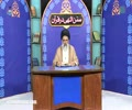[Lecture 37 - 2017] Sunan-e-Ilahi Dar Quran | Allama Jawaad Naqvi - Urdu