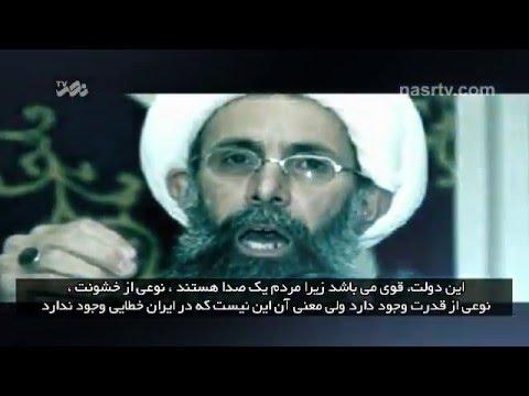 آیت الله نمر باقرالنمر درباره ایران و امام - Arabic sub Farsi