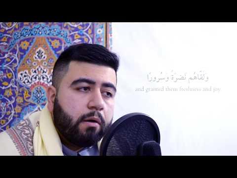 Surah al-Insan | سورة الانسان | Qari Zuhair Hussaini - Arabic sub English