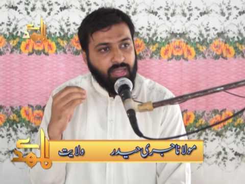 Wilayat - ولایت   H.I. Jari Haider - Urdu