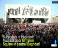 [05 August 2017] Thousands rally in Baghdad as cleric calls for army takeover of Shia paramilitary - English