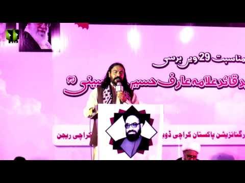 [محسن ملت کانفرنس 2017] Tarana: Janab Muqadas Shah Kazmi - Urdu